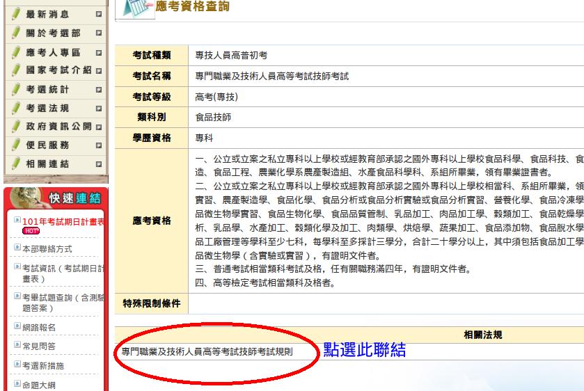 阿原記事本: 如何查詢食品技師的報名資格