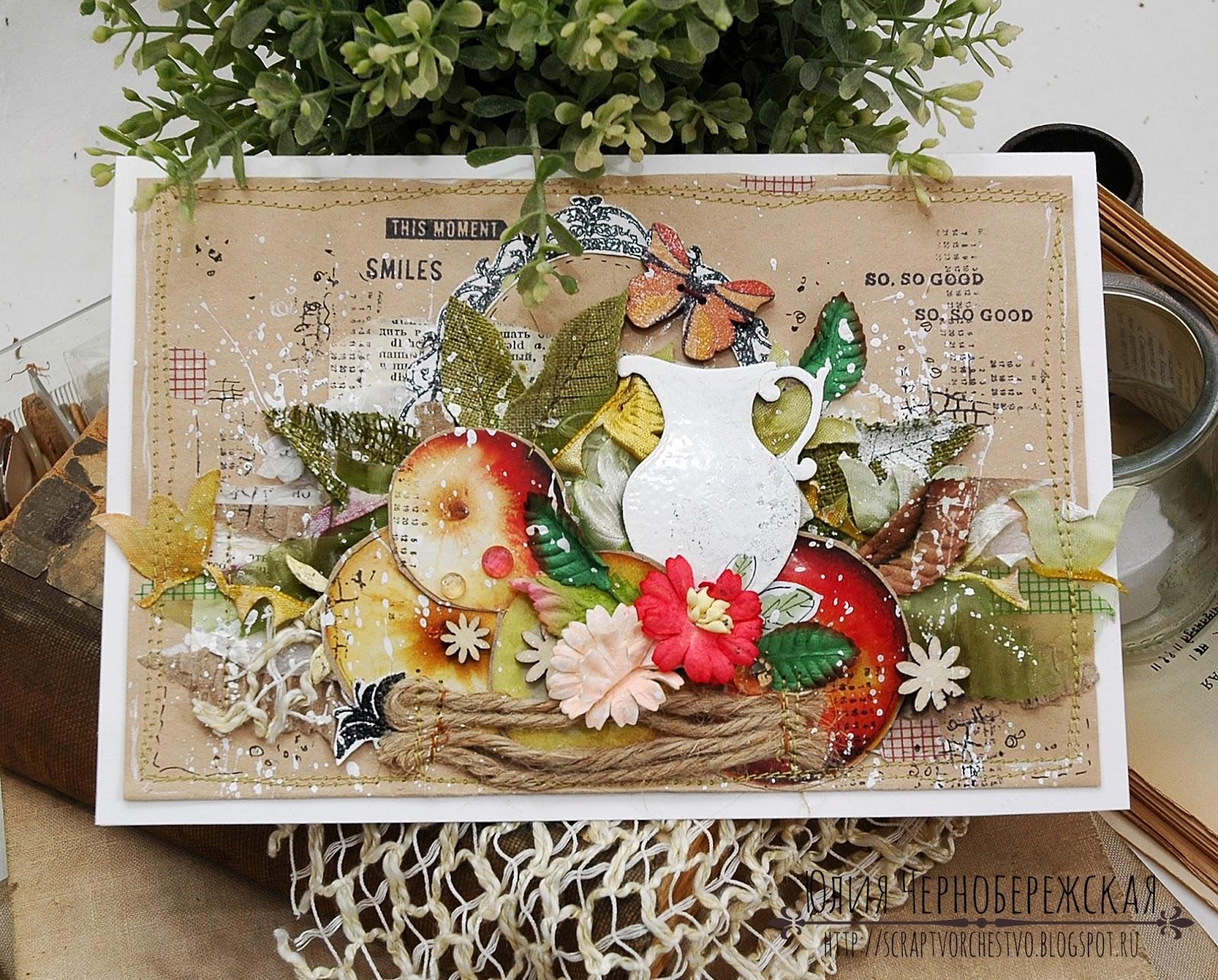 Английские открытки, открытка с яблоком скрапбукинг