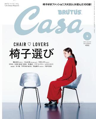 Casa BRUTUS (カーサ ブルータス) 2017年09月号 raw zip dl