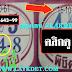 มาแล้ว...เลขเด็ดงวดนี้ 3ตัวตรงๆ หวยซอง พิชิตชัย งวดวันที่ 16/10/61