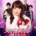 澄和堇 重返20歲的女人 大結局 Sumika Sumire - 日劇線上看