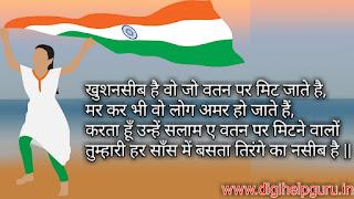 26 January Shayari in Hindi