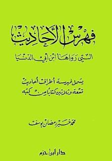 تحميل كتاب فهرس الأحاديث التي رواها ابن أبي الدنيا pdf - محمد خير رمضان