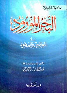 Kitab Tashawuf Karya Imam Sya'roni