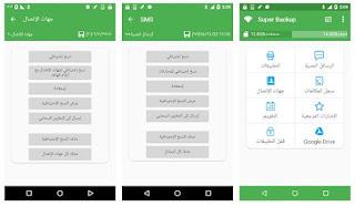 تطبيق, أندرويد, مميز, لنسخ, وحفظ, الرسائل, وجهات, الاتصال, ( الاسماء, ) Super ,Backup