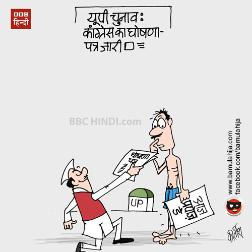 propose day, valentines day cartoon, congress cartoon, up election cartoon, assembly elections 2017 cartoons, bbc cartoon, cartoonist kirtish bhatt