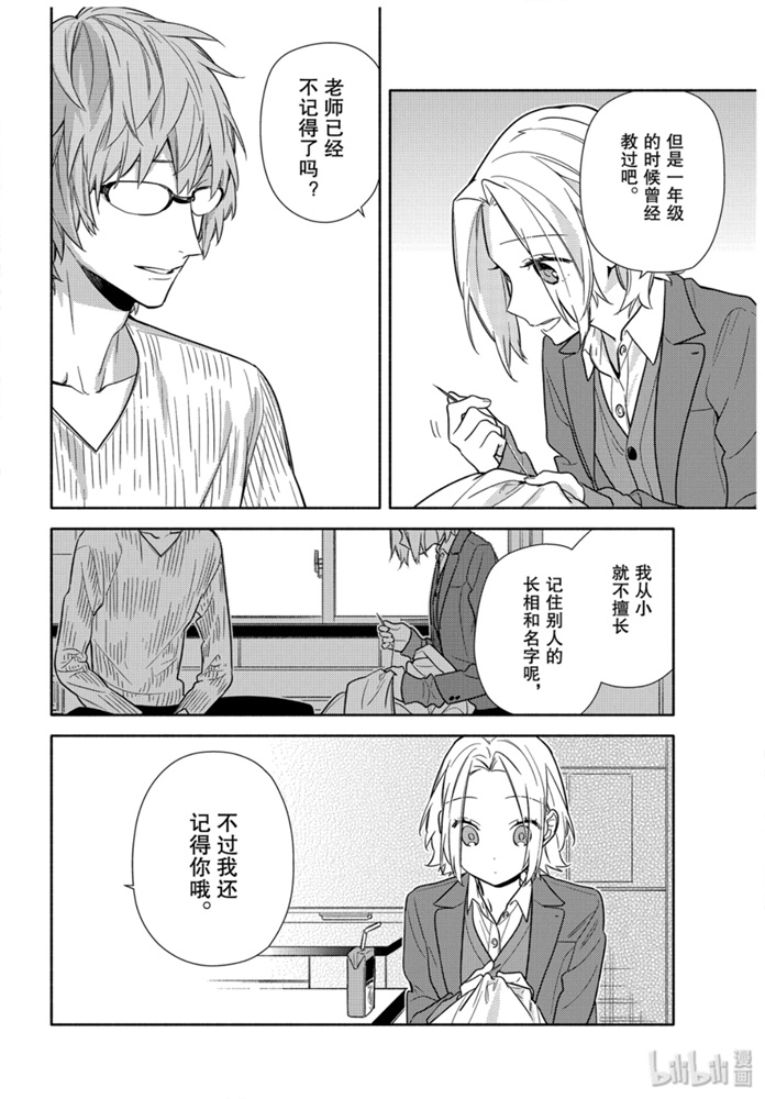 堀與宮村: 110话 - 第9页