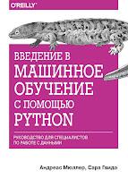 книга Андреаса Мюллера и Сары Гвидо «Введение в машинное обучение с помощью Python. Руководство для специалистов по работе с данными» - читайте отдельное сообщение в моем блоге