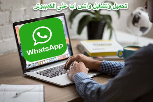 whatsapp,برنامج واتس اب الجديد للكمبيوتر,تشغيل واتس اب الجديد على كمبيوتر,برنامج whatsapp للكمبيوتر,تحميل واتس اب