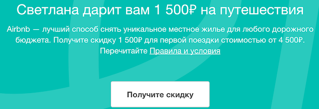 Скидка 1500 руб на первую поездку, купон airbnb
