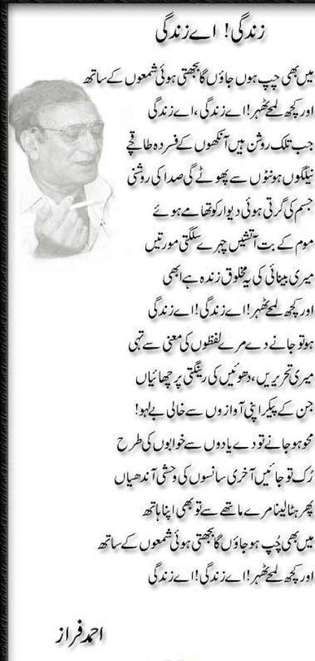 Naats lyrics in urdu font sexual health