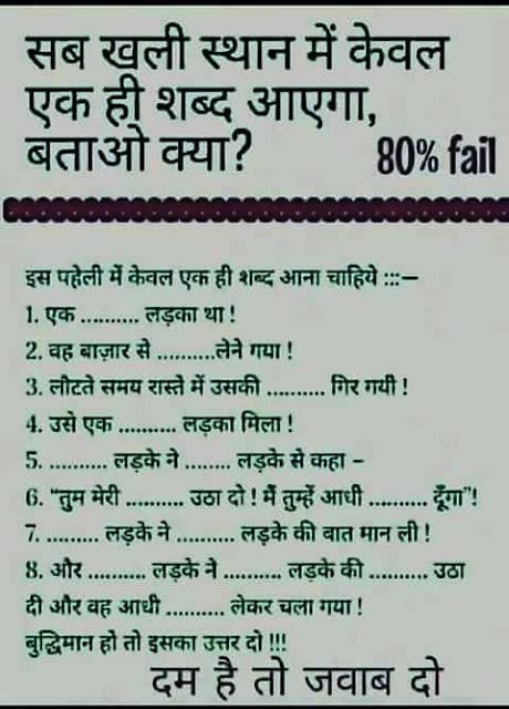 Is Paheli Ko Batane Wale 80% fail Ho chuke hai