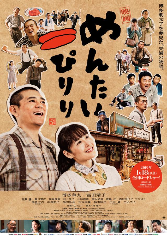 Sinopsis Mentai Piriri / めんたいぴりり (2019) - Film Jepang