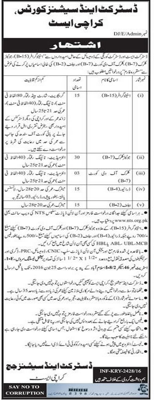 Karachi Jobs District & Session Courts Jobs in Pakistan Jobs 2016