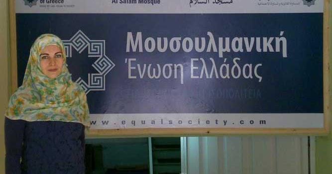 Ισλαμική Γνωριμίες Ελλάδα