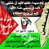 """لتطبيع الرسمي العربي - غاز مُخْنق للشعب الفلسطيني، و""""نسمة هواء"""" للكيان الصهيوني:  الطاهر المعز"""