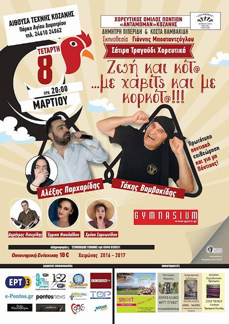 Η Ποντιακή παράσταση «Ζωή και κότα… με χαβίτς και με κορκότα» συνεχίζει στην Κοζάνη