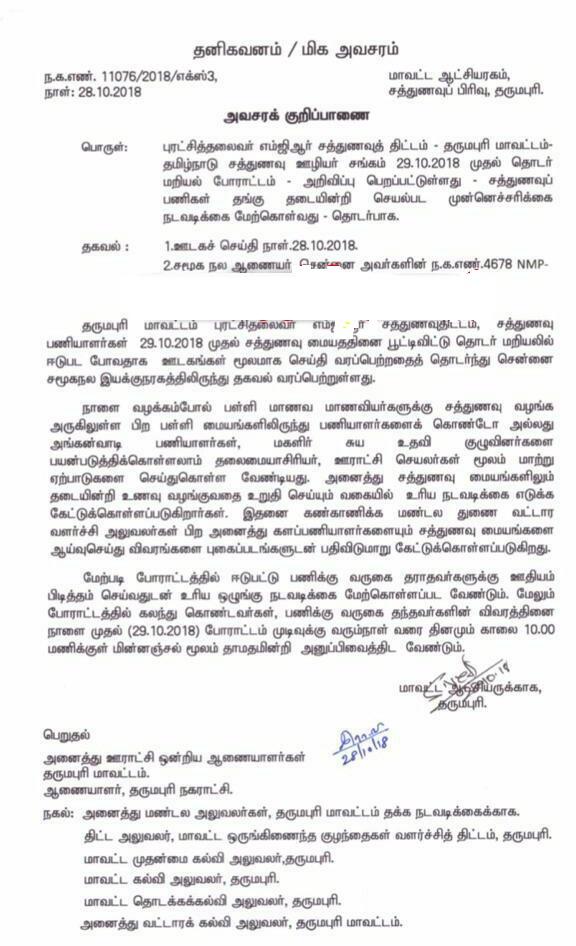 Flash News : இன்று (29.10.2018) முதல் பள்ளிகளில் மகளிர் சுய உதவிக்குழு மூலமாக மாணவர்களுக்கு சத்துணவு - ஆணை வெளியீடு