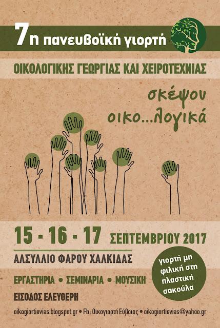 7η Πανευβοϊκή Γιορτή Οικολογικής Γεωργίας και Χειροτεχνίας