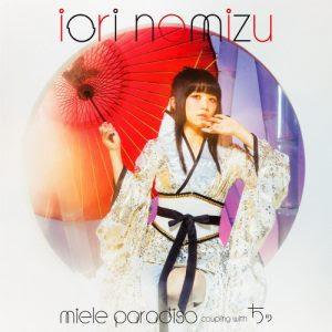 Iori Nomizu – miele paradiso Lyrics (Opening Masou Gakuen HxH)