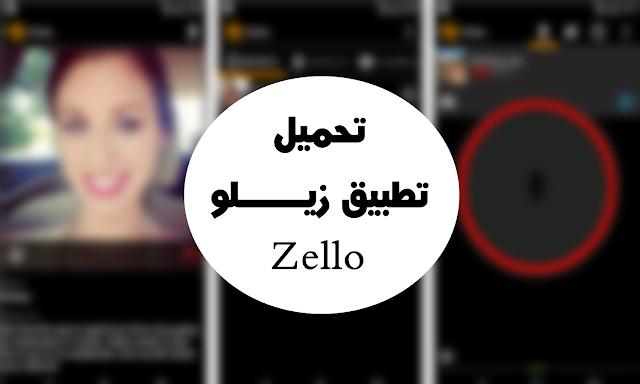 تحميل تطبيق زيلو Zello للمحادثات آخر إصدار للأندرويد
