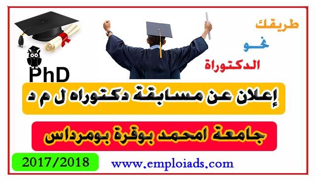إعلان عن مسابقة دكتوراه ل م د بجامعة محمد بوقرة ولاية بومرداس 2017/2018