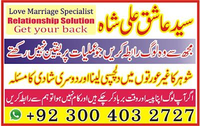 love marriage specialist baba ji