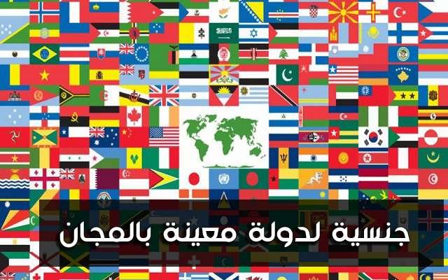 احصل على جنسيات مختلفة لعدة دول مجانا