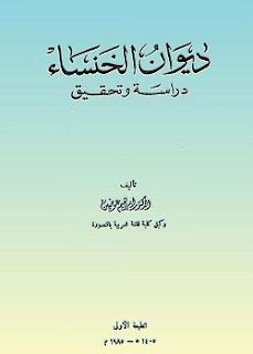 تحميل كتاب ديوان الخنساء دراسة وتحقيق pdf - إبراهيم عوضين