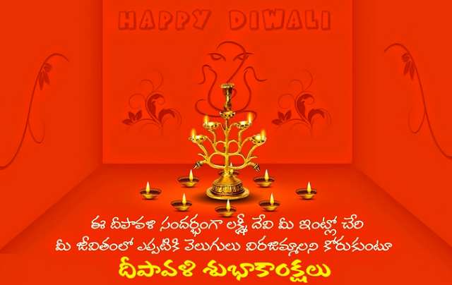 Happy-Diwali-Telugu-Sms-Massages-Wishes-Pictures