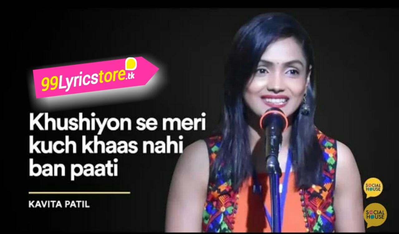 Latest Poetry, love Poetry ,love poem, best love poem, खुशियों से मेरी कुछ खास नहीं बन पाती ना बुलाती हूं मैं इन्हें न कभी वो है आती, Hindi Kavita