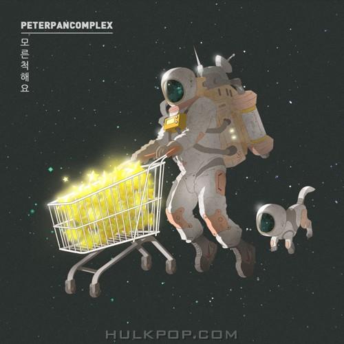 Peterpan Complex – 모른 척해요 – Single