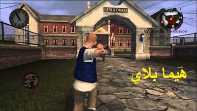 تحميل لعبة bully للكمبيوتر برابط واحد من ميديا فاير ( شغب في مدارس لندن )