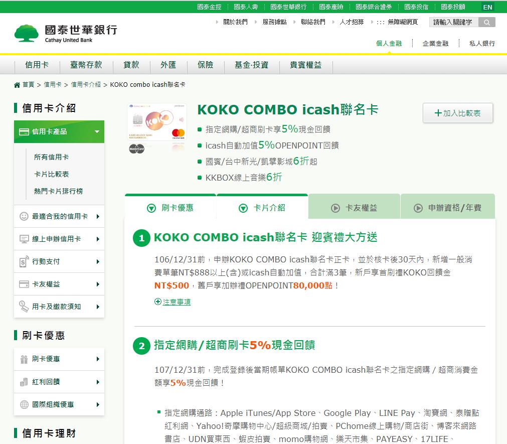 【國泰世華】KOKO COMBO卡-2018年繳稅大天王卡。重裝登場!