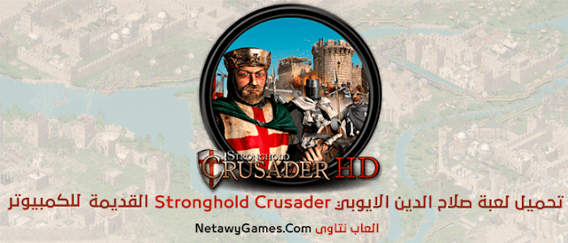 http://www.netawygames.com/2017/01/Download-Stronghold-Crusader--HD-Game.html