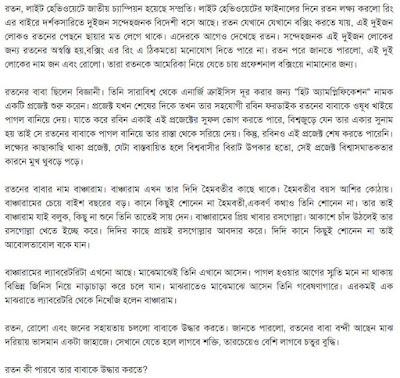 Boxer Ratan book review