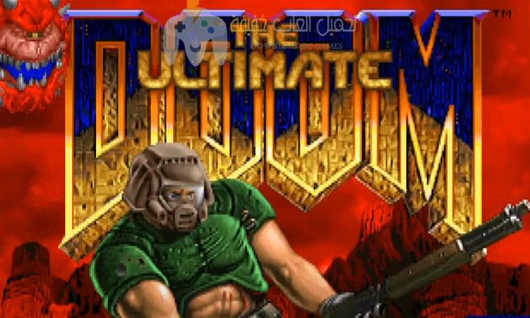 تحميل لعبة Doom 1 للكمبيوتر والموبايل