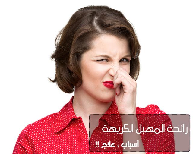 التخلص من رائحة المهبل الكريهة بطرق طبيعية وسهلة