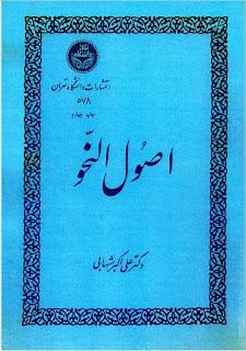 تحميل كتاب أصول النحو - علي أكبر شهابي