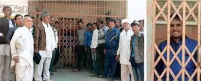 ग्रामीणों ने प्रतिनियुक्ति पर आए कर्मचारी को अटल सेवा केंद्र में बंद कर ताला लगाया