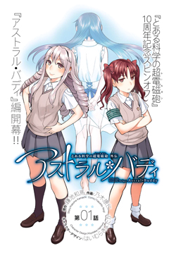 Toaru Kagaku no Railgun Gaiden: Astral Buddy