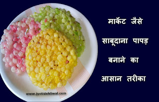 मार्केट जैसे साबूदाना पापड़ बनाने का आसान तरीका market type sabudana papad recipe
