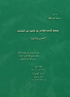 تحميل منهج الامام الطاهر بن عاشور في التفسير - نبيل أحمد صقر pdf