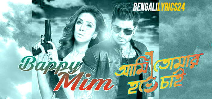 Ami Tomar Hote Chai (2016) Bengla Movie