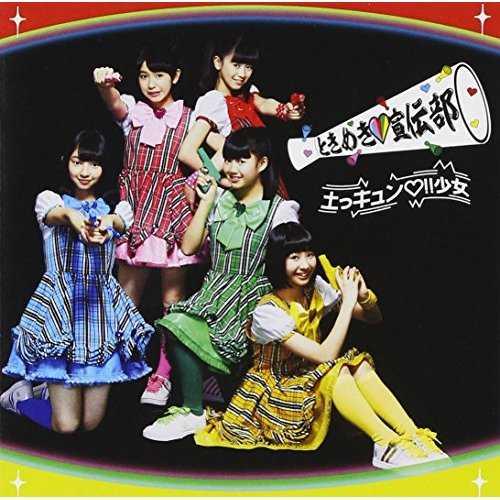 [Single] ときめき♡宣伝部 – 土っキュン♡!!少女 (2015.06.24/MP3/RAR)