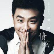 He Yi Hang (贺一航) - Sha Sha De Ai Sha Sha Deng Dai (傻傻的爱傻傻等待)