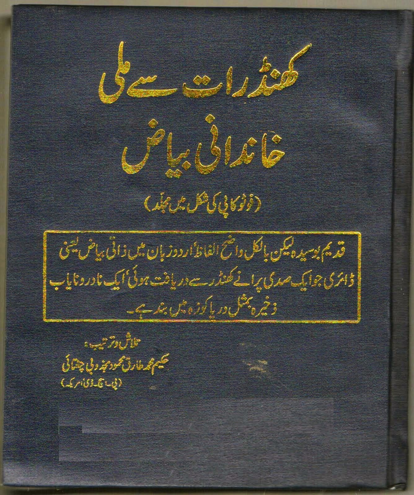 30 + AMLIYAT BOOKS FREE DOWNLOAD IN URDU - ROOHANI AMLIYAT