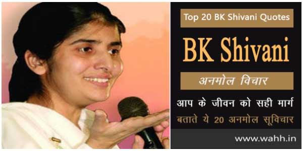Top 45 BK Shivani Quotes, Quotes with Suggestion