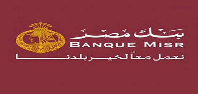 بنك مصر يعلن فتح باب التدريب الصيفى لطلبة الجامعات