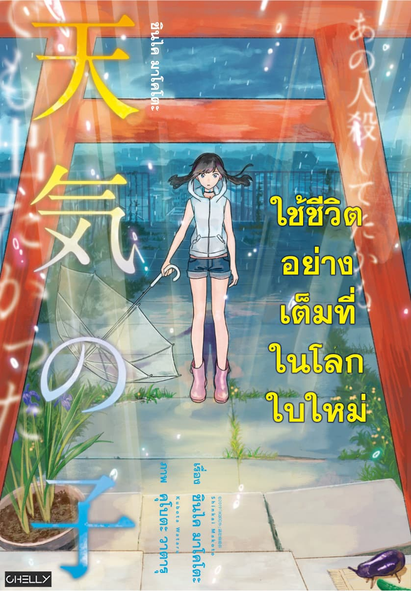 อ่านการ์ตูน Tenki no Ko ตอนที่ 1 หน้าที่ 4